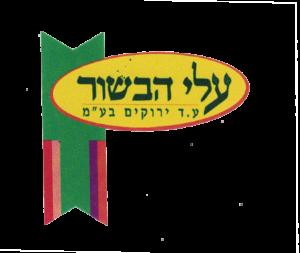 לוגו עלי הבשור26062019